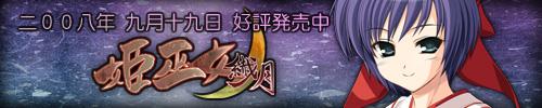 姫巫女・繊月 応援バナーキャンペーン!