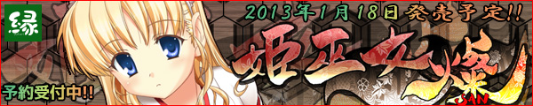 姫巫女-燦- 応援バナーキャンペーン!